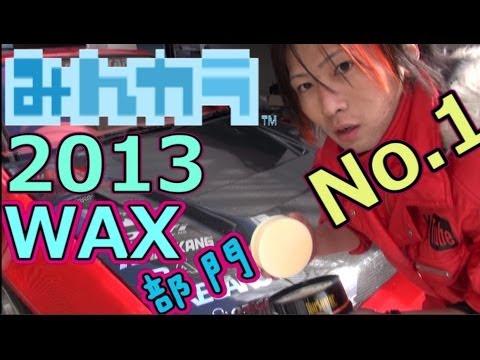 2013年 みんカラWAX部門 No.1 REDも大満足(`・ω・´)
