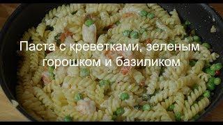 Юлия Высоцкая — Паста с креветками, зеленым  горошком и базиликом