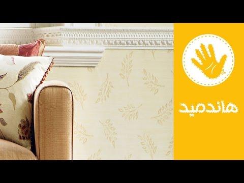 ديكور: خطوات عمل الاستنسل لتزيين حوائط المنزل | هاندميد