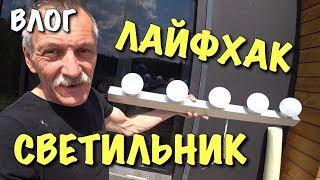 ВЛОГ: Как сделать самому светильник для зеркала. Лайфхак / DIY