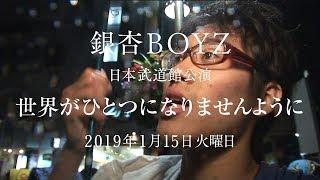 銀杏BOYZ 日本武道館公演「世界がひとつになりませんように」トレーラー