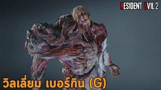 วิลเลี่ยม เบอร์กิน ผู้สร้างจี-ไวรัส ต้นเหตุซอมบี้ระบาด : Resident Evil 2 Remake William ประวัติ G
