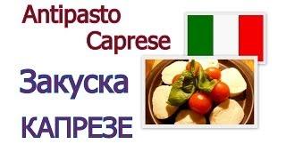 Итальянская Кухня - Антипасто Капрезе закуска салат Antipasto Caprese