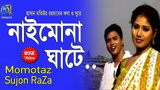 Naimona Ghate । Momtaz | Sujon Raza । Bangla New Folk Song