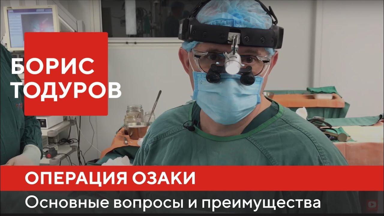 Борис Тодуров об операции Озаки (замена аортального клапана) Институт сердца