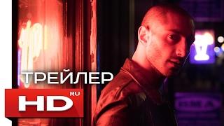 Город тусклых огней - Русский Трейлер (2016)