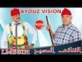tonai lmsiyh  لموووووووووت ديال الضحك مع ثنائي المسيح أخطر ثنائي فكاهي #ayouzvision #أيوزفيزيون