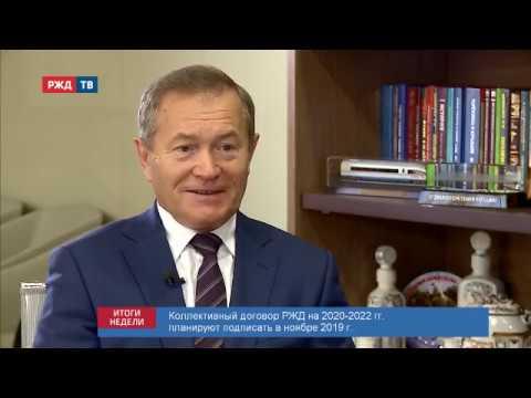 Николай Никифоров в программе РЖД-ТВ «Итоги недели»