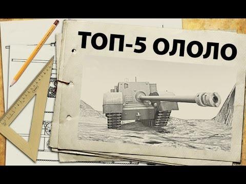 Смешные танки (28 фото) - Приколы