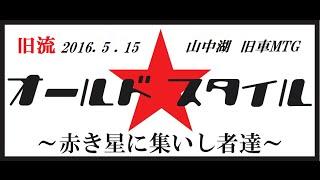 OLD★STYLE 山中湖旧車MTG 2016.5.15 オールド★スタイル ~赤き星に集いし者達~ thumbnail