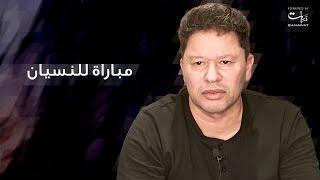 رضا عبد العال: مباراة للنسيان