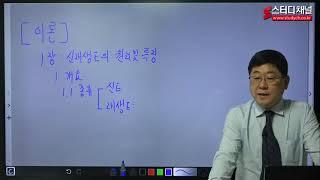 [스터디채널] 신재생에너지발전설비산업기사 필기 이론 강…