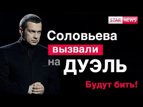 Соловьева вызвали на