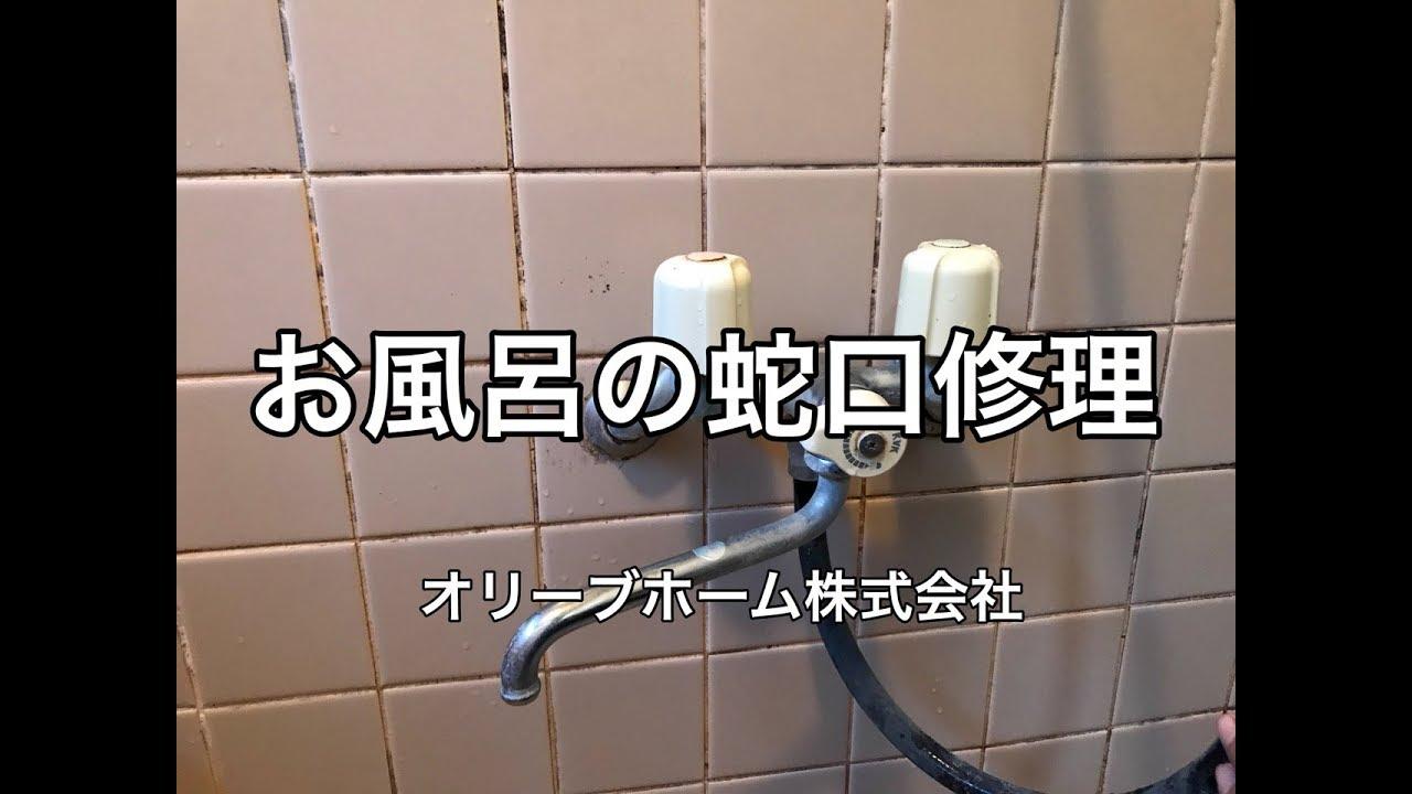 お 風呂 蛇口 水 漏れ