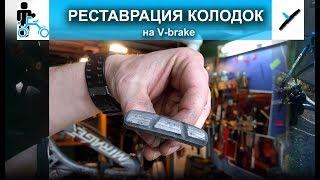 СКРИП ТОРМОЗОВ, как его устранить на V-brake или реставрация тормозных колодок