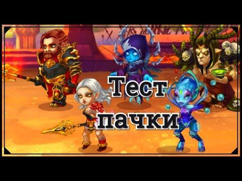 Хроники Хаоса тест пачки героев Маркус ЦинМао Кира Небула Йорген игра Хроники Хаоса макс прокачка