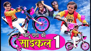 CHOTU DADA KI CYCLE 1 | छोटू दादा की साइकल 1 | Khandeshi Comedy Video | Chhotu dada comedy 2020