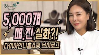 [왕영은의톡] 5,000개매진 실화?! 다이아언니홈쇼핑…