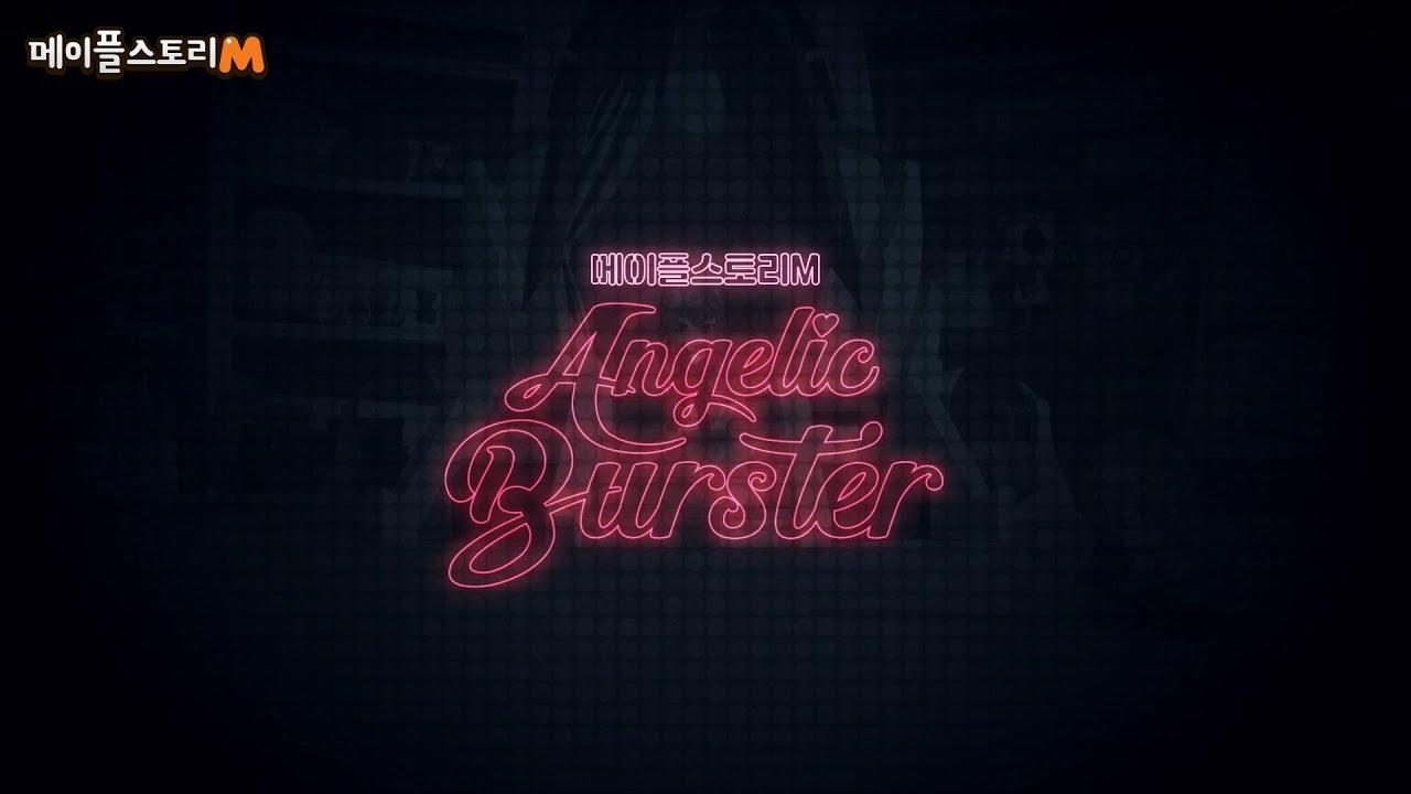 [메이플스토리M] 엔젤릭버스터 「Star Bubble」 Official Lyric Video