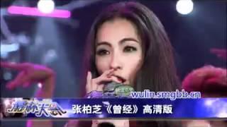 舞林大会精选:张柏芝《曾经》高清版 thumbnail