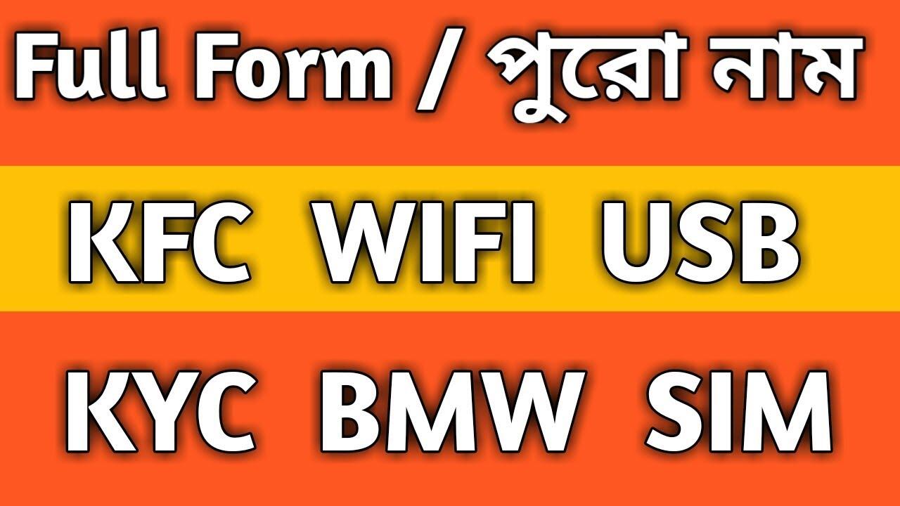 Full form of BMW, WIFI, KFC, KYC, SIM, USB | BMW, WIFI, KFC, KYC, SIM, USB  এর পুরো নাম | Study with