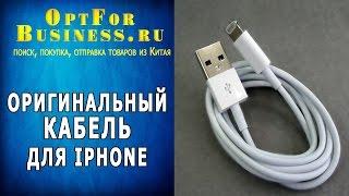 Кабель для Iphone! Оригинальный кабель для Iphone оптом!(Кабель для Iphone! Оригинальный кабель для Iphone оптом! Задать вопрос ➡ https://vk.com/..., 2015-09-07T15:00:02.000Z)