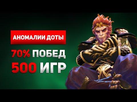 видео: monkey king 70% Побед за 500 Игр - Аномалии доты