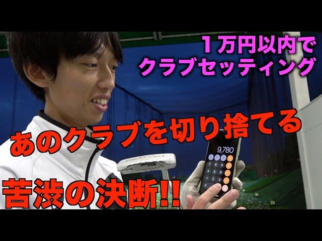 【1万円企画②】ウェッジ選びで苦渋の決断…!!あのクラブを切り捨てる!【北海道ゴルフ】
