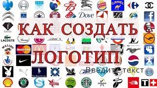 Как создать логотип для канала,сайта или проекта Как сделать логотип бесплатно самостоятельно