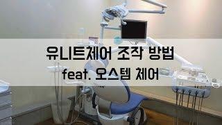 유니트체어 조작방법(feat 오스템 유니트체어) - 치…