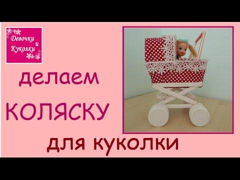 Как сделать колыбельку для куклы