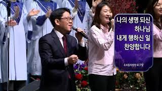 분당우리교회 주일찬양(2017-11-19)