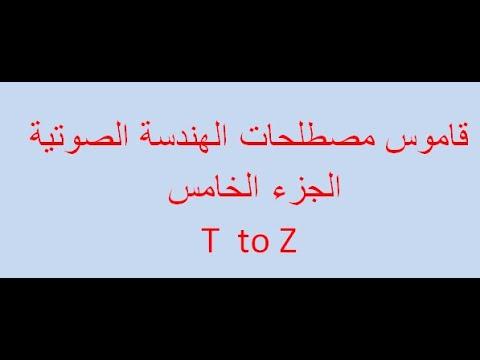 معجم مصطلحات الهندسة الصوتية الجزء الخامس الاحرف T  الى Z