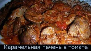 Карамельная печень в томате