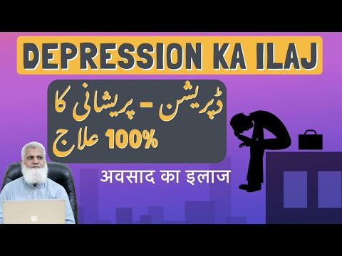 Depression ka ilaj    HOMEOPATHIC MEDICINE FOR DEPRESSION AND ANXIETY