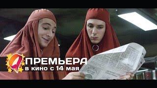 Джеки в царстве женщин (2015) HD трейлер | премьера 14 мая