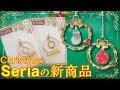 【UVレジン】セリアの新商品でクリスマス飾り♪~ I will make decorations for Ch…