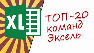 📌ТОП-20 команд Excel | Настройка панели быстрого доступа | Приёмы Эксель