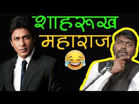 शाहरुख महाराज ??? पूर्ण Video पहा   Nitin Bangude Patil