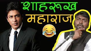 शाहरुख महाराज ??? पूर्ण Video पहा | Nitin Bangude Patil