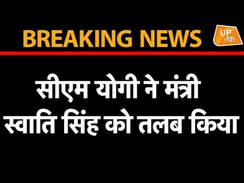 BREAKING NEWS: स्वाति सिंह को CM योगी ने तलब किया