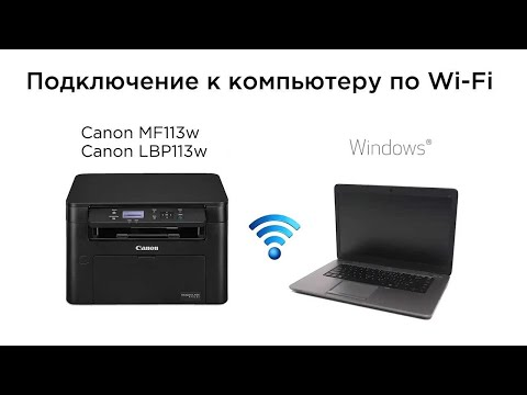 Подключение принтера Canon I-SENSYS MF113w и LBP113w к компьютеру по Wi-Fi