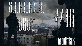 STALKER: OGSE 0.6.9.3 Final. Часть 16 - Прорыв в Лощину