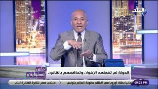 أحمد موسى : «الدولة لم تضطهد الإخوان وتحاكمهم بالقانون»