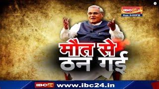 Watch Famous Poems Of Former PM Atal Bihari Vajpayee | पूर्व पीएम अटल बिहारी वाजपेयी की कविताएं