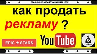 Как заработать на  youtube. Epicstars отзывы, обзор, регистрация