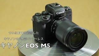 デジカメ Watch TV/ついに本気出した? キヤノンのミラーレス「EOS M5」