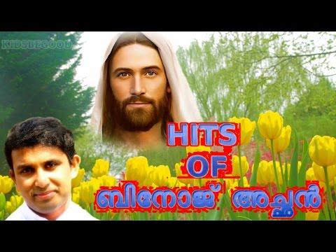 HITS OF FRBINOJ MULAVARICKAL  MALAYALAM CHRISTIAN DEVOTIONAL SONGS