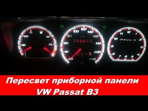 Пересвет приборных панелей (Проверка после работы) VW Passat B3