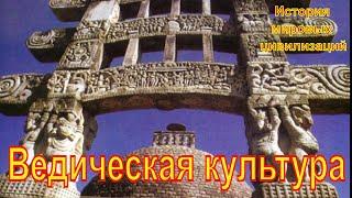 Ведическая культура Индии (рус.) История мировых цивилизаций